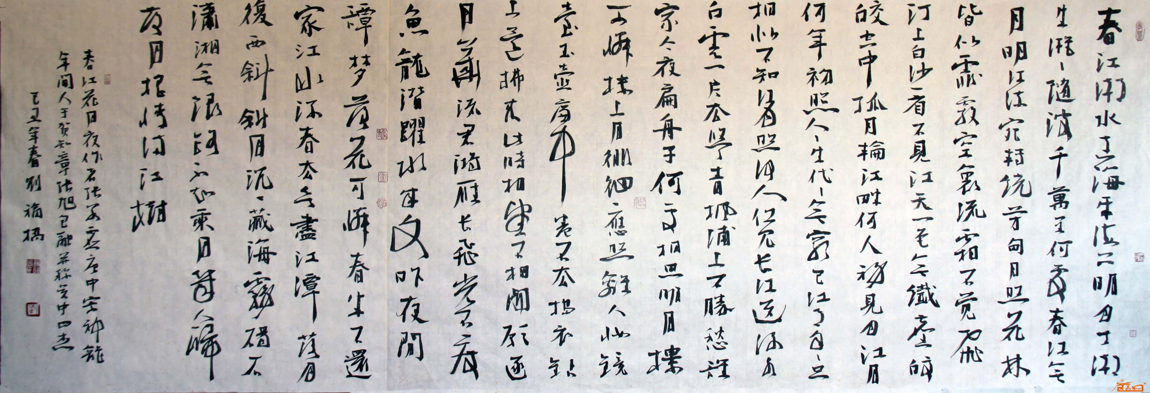 书法《春江花月夜》图片